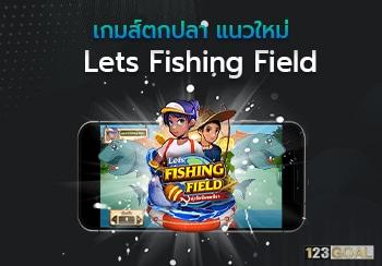 เกมส์ตกปลา