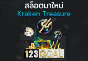 Kraken Treasure