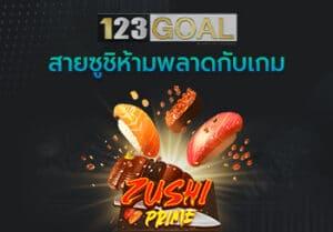 Zushi Prime
