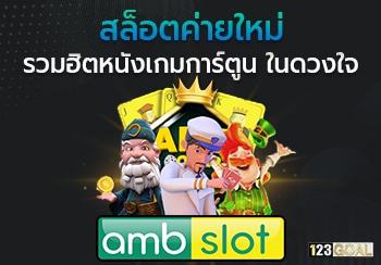 AMB slot